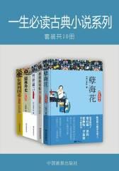 一生必读古典小说系列(套装共10册)
