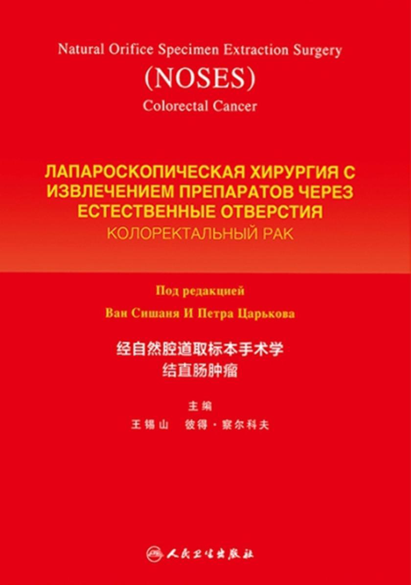 经自然腔道取标本手术学--结直肠肿瘤