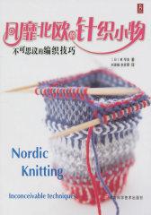 《风靡北欧的针织小物——不可思议的编织技巧》(试读本)