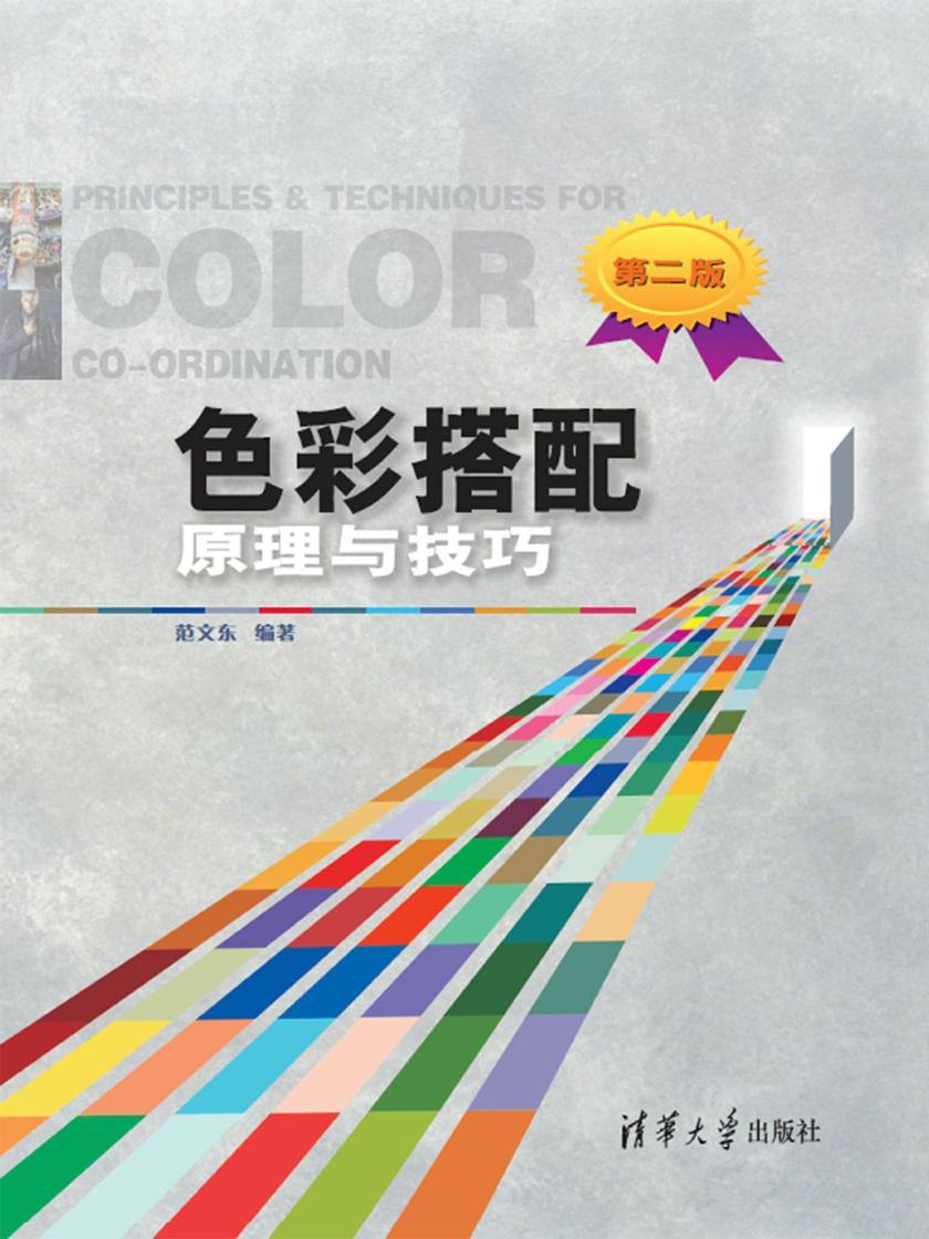色彩搭配原理与技巧(第2版)