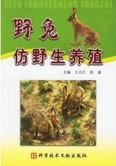 野兔仿野生养殖