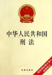 中华人民共和国刑法(最新修正版)