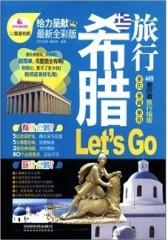 希腊旅行Let's Go(试读本)