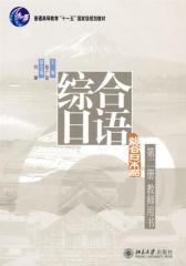 综合日语第二册教师用书