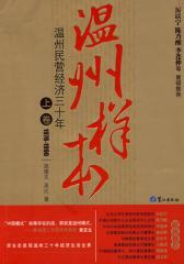 温州样本——温州民营经济三十年(上卷)1978-1990