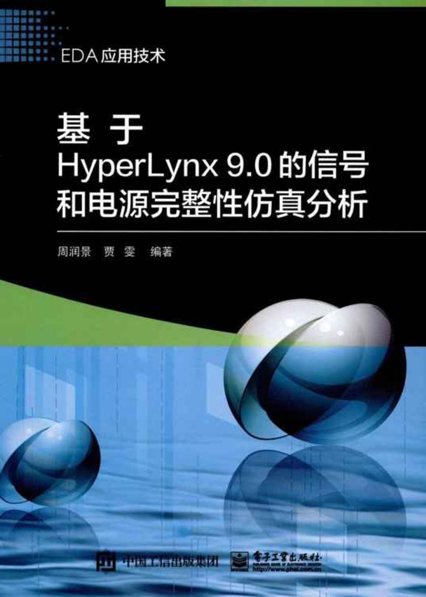 基于HyperLynx9.0的信号和电源完整性仿真分析