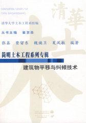 建筑物平移与纠倾技术 (简明土木工程系列专辑)(试读本)