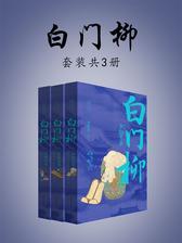 白门柳(全三部)