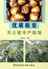 优质板栗无公害丰产栽培