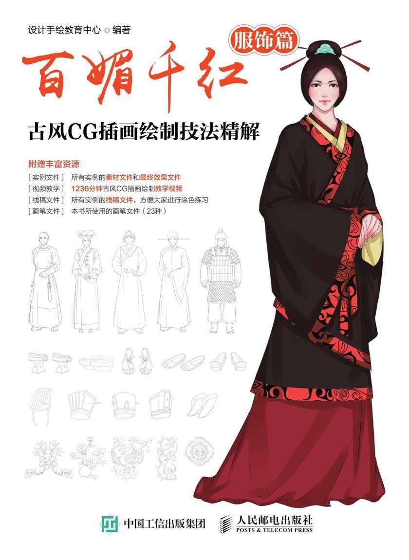 百媚千红  古风CG插画绘制技法精解(服饰篇)