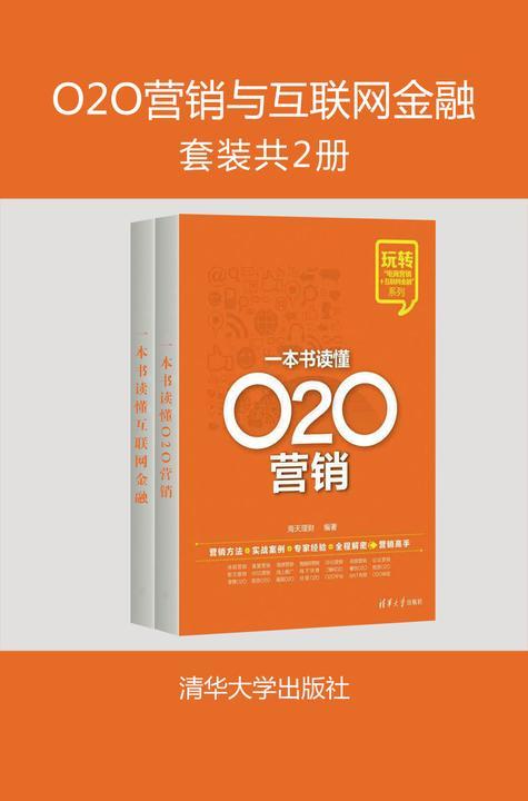 O2O营销与互联网金融(套装共2册)