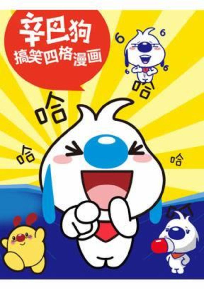 辛巴狗四格漫画
