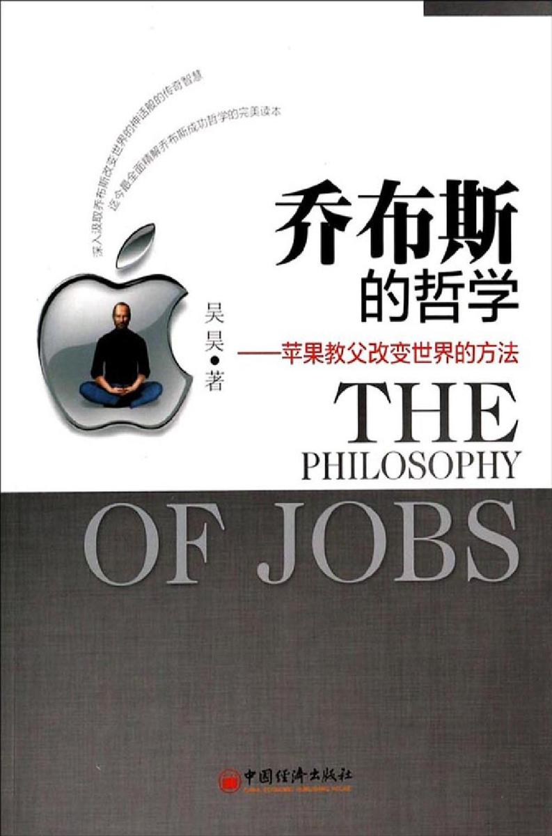 乔布期的哲学:苹果教父改变世界的方法
