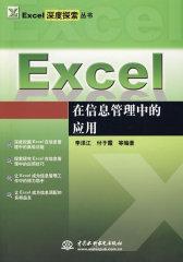 Excel 在信息管理中的应用 (Excel深度探索丛书)(试读本)