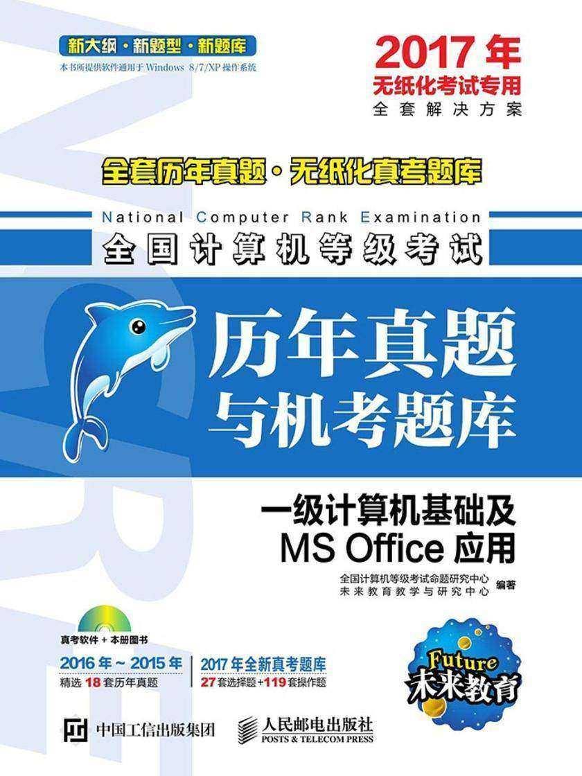 全国计算机等级考试历年真题与机考题库——一级计算机基础及MS Office应用