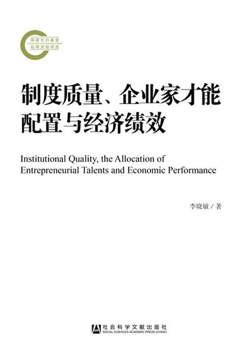 制度质量、企业家才能配置与经济绩效
