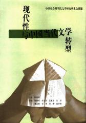 现代性与中国当代文学转型(仅适用PC阅读)