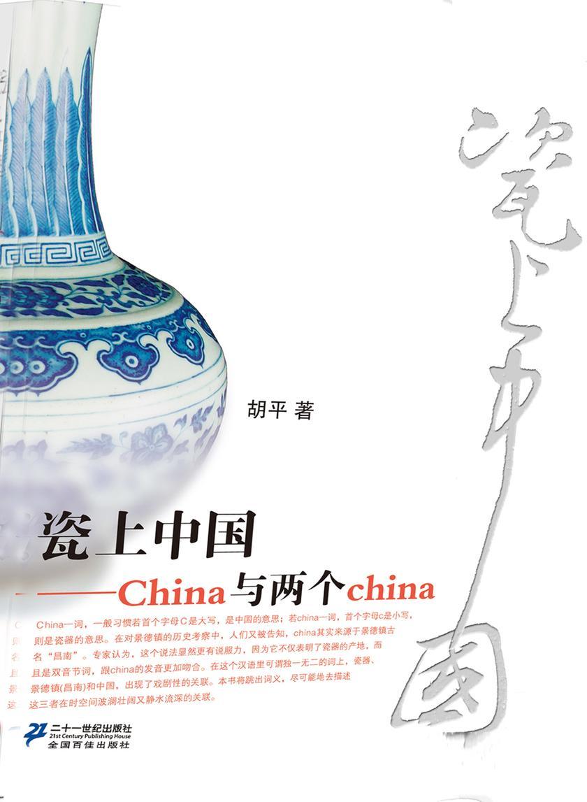 瓷上中国:China与两个china