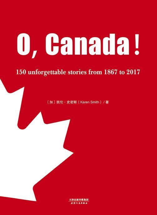 哦,加拿大!:1867-2017加拿大150个难忘的故事