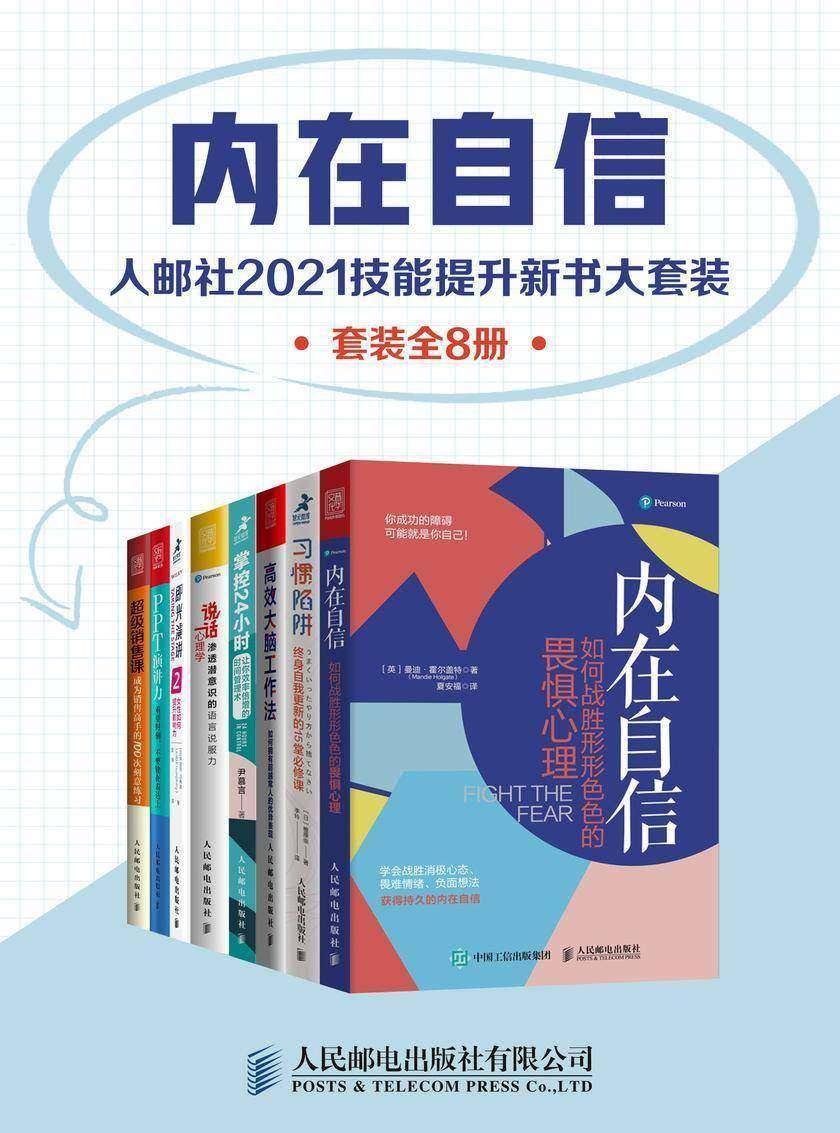 内在自信:人邮社2021技能提升新书大套装(套装全8册)(套装共8册)