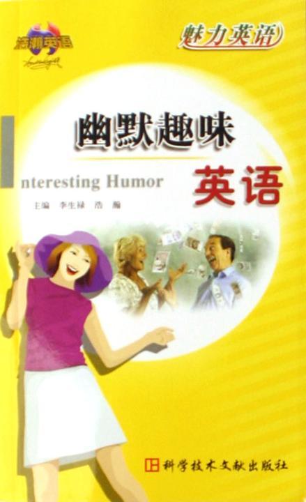 幽默趣味英语(仅适用PC阅读)