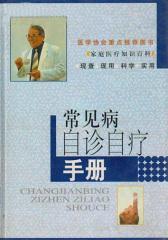 常见病自诊自疗手册(家庭健康生活)