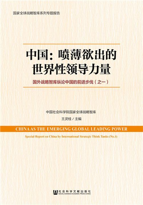 中国:喷薄欲出的世界性领导力量——国外战略智库纵论中国的前进步伐(之一)