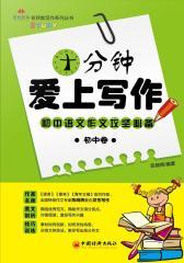 宏哲教育·名师教写作系列丛书:十分钟爱上写作(初中卷)