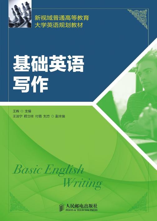 基础英语写作