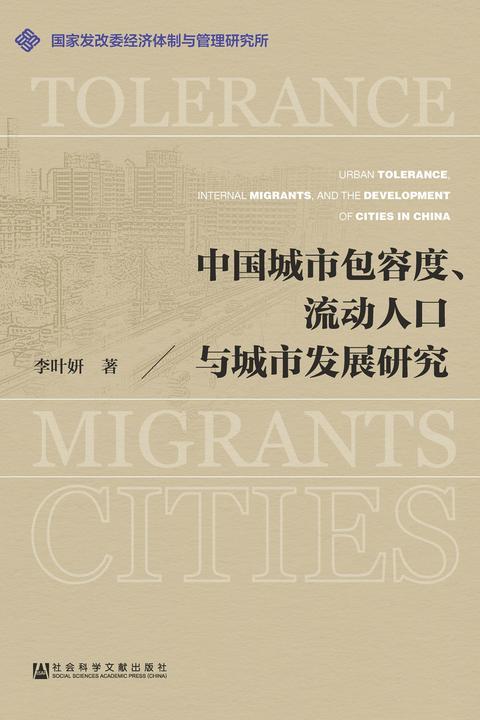 中国城市包容度、流动人口与城市发展研究