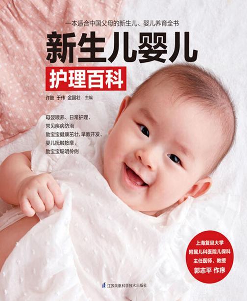 新生儿婴儿护理百科(中国家庭新生儿、婴儿养育一本通。新手爸妈看这本就够了)
