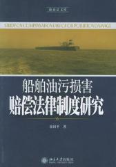 船舶油污损害赔偿法律制度研究(仅适用PC阅读)