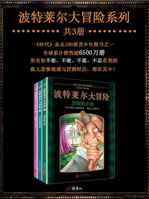波特莱尔大冒险套装(1~3册)