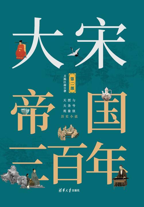 大宋帝国三百年(第二部)