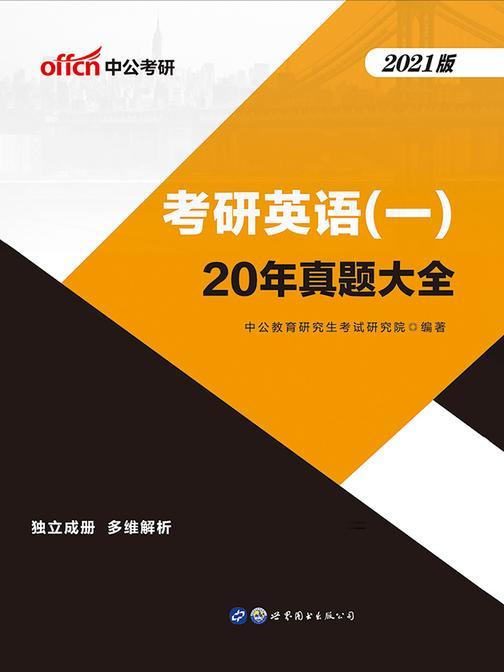 中公2021考研英语(一)20年真题大全