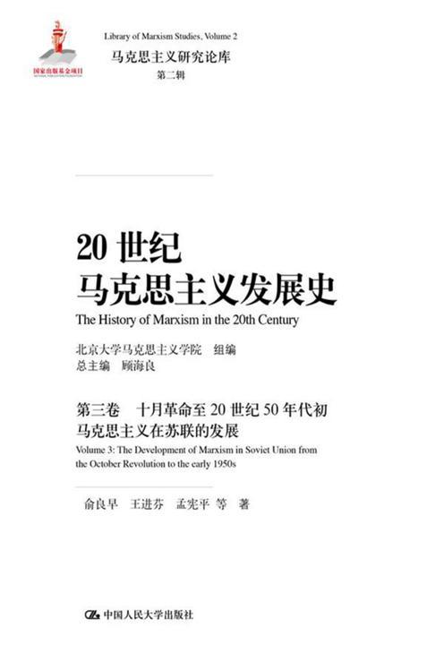 20世纪马克思主义发展史·第三卷(马克思主义研究论库·第二辑)