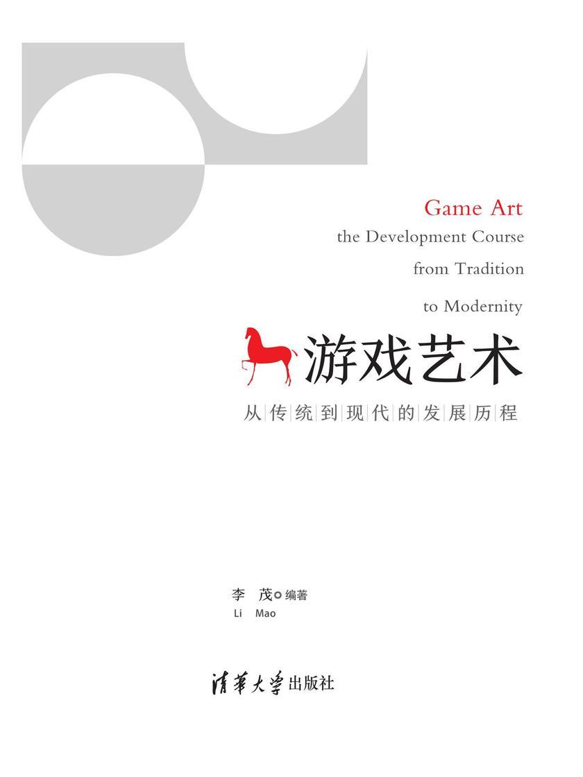 游戏艺术——从传统到现代的发展历程