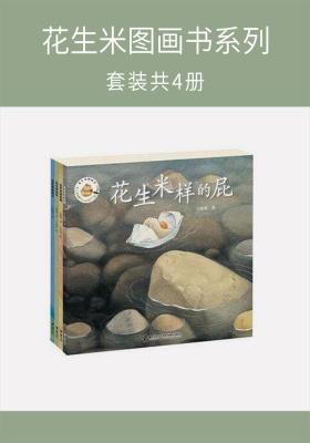 花生米图画书系列(套装共4册)
