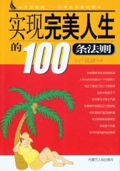 实现完美人生的100条法则