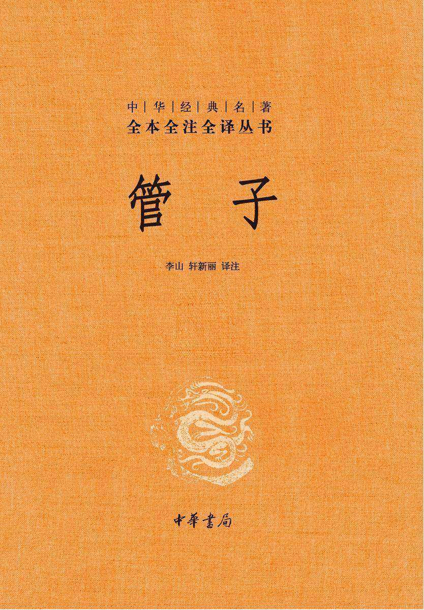 管子(上下册)--中华经典名著全本全注全译(精)