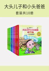 大头儿子和小头爸爸原著经典故事系列(套装10册)