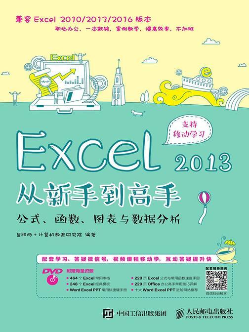 Excel 2013从新手到高手——公式、函数、图表与数据分析