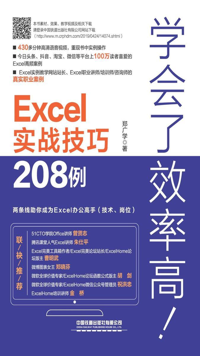 学会了效率高!Excel实战技巧208例