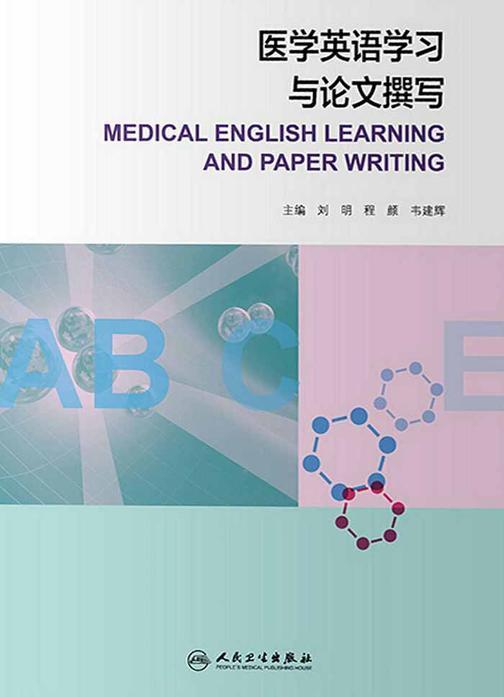 医学英语学习与论文撰写