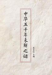 中华五千年未解之谜