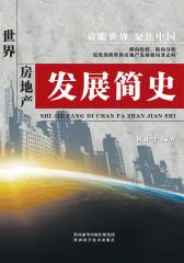 世界房地产发展史