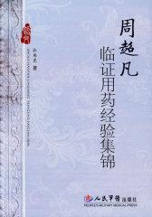 周超凡临证用药经验集锦(试读本)