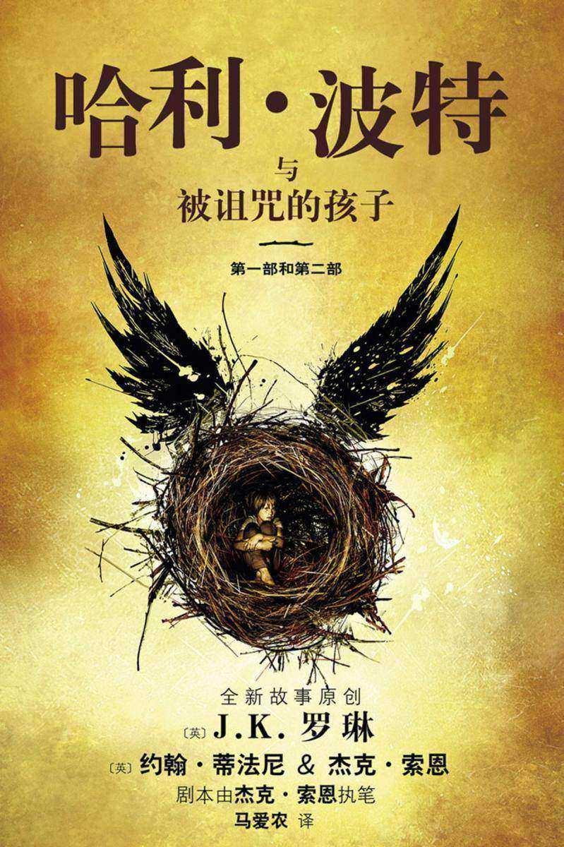 哈利·波特与被诅咒的孩子(第一部和第二部):伦敦西区原创舞台剧的官方剧本
