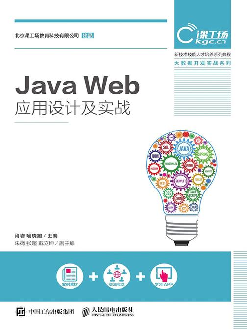 Java Web应用设计及实战