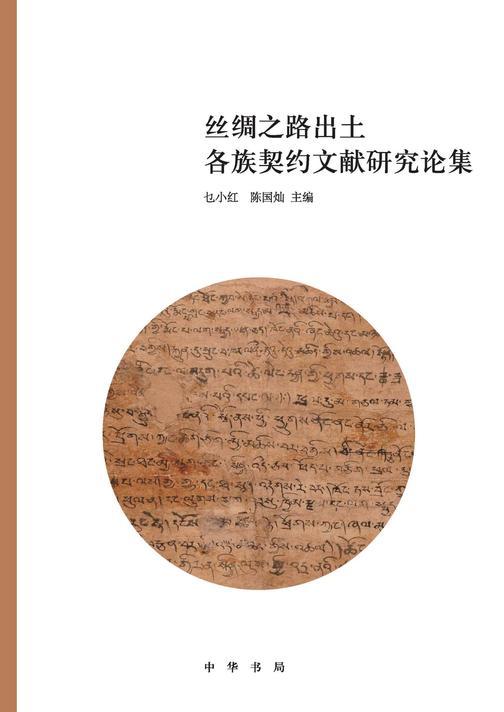 丝绸之路出土各族契约文献研究论集(精)
